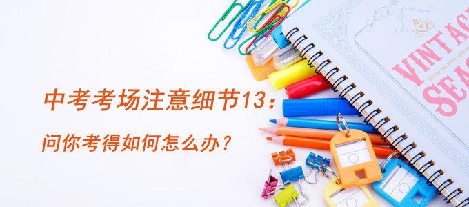中考考场注意细节13:家长或熟人问你考得如何怎么办?