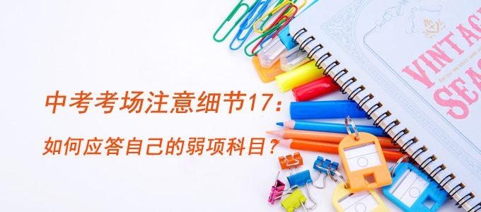 中考考场注意细节17:如何应答自己的弱项科目?