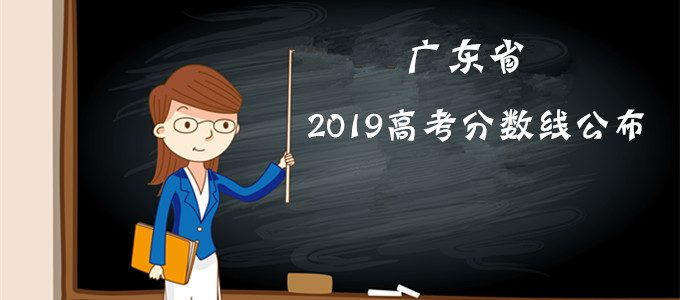 重磅发布|广东省2019年高考分数线公布!