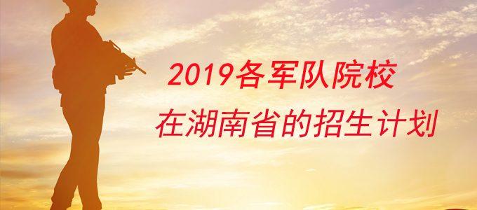 2019军校在湖南省的招生计划及报考条件