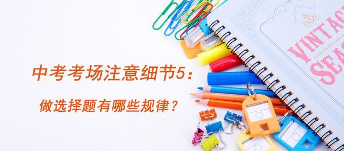 中考考场注意细节5:做选择题有哪些规律?