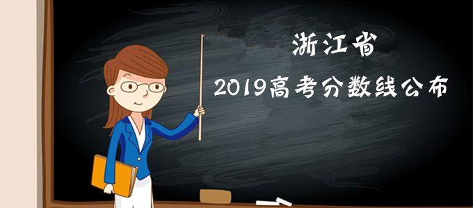 重磅发布|浙江省2019年高考分数线公布!