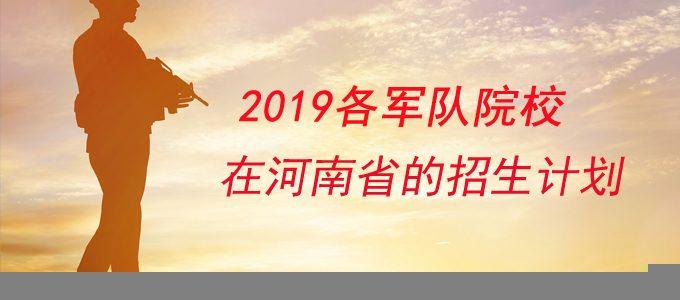 2019军校在河南省的招生计划及报考条件