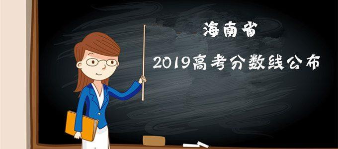 重磅发布|海南省2019年高考分数线公布!