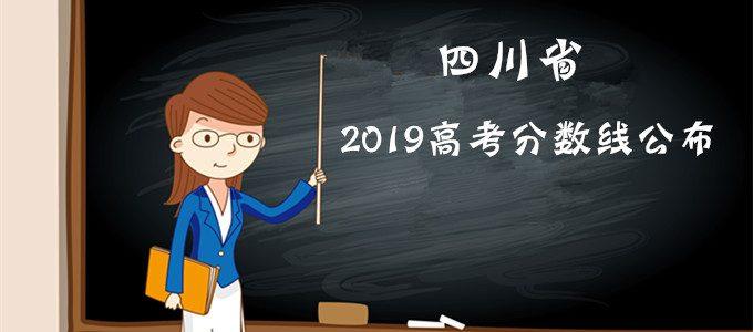 重磅发布|四川省2019年高考分数线公布!